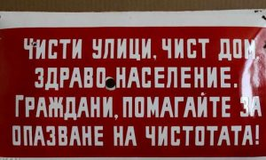 Спомени от соца ленински съботник